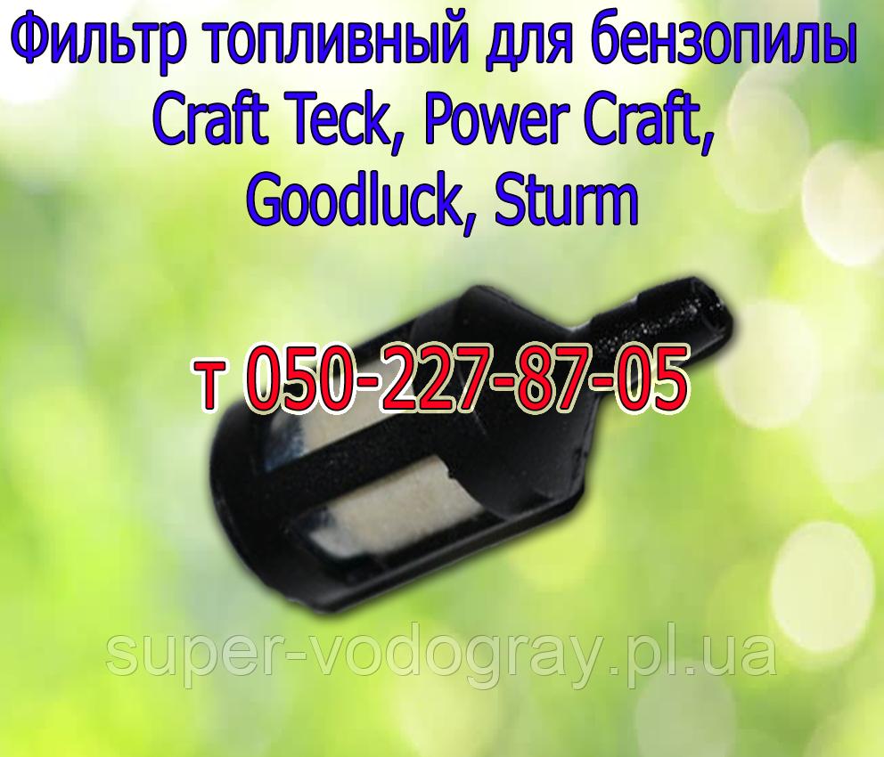 Фільтр паливний для бензопили Craft Teck, Power Craft, Goodluck, Sturm