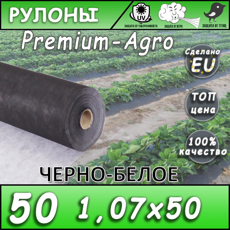 Агроволокно 50 черно-белое 1,07*50