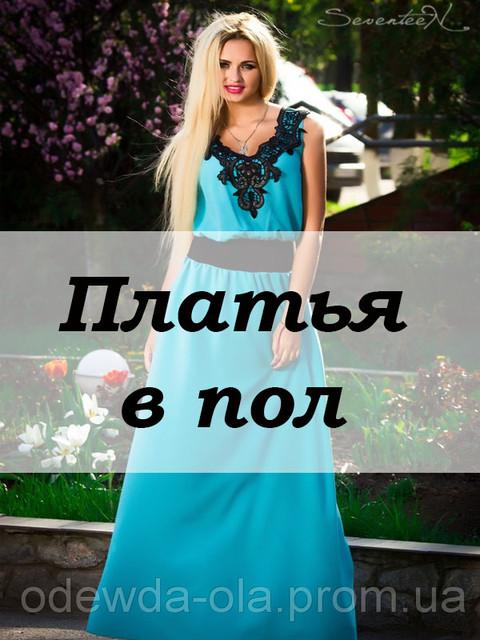 Платья длинные, макси, миди