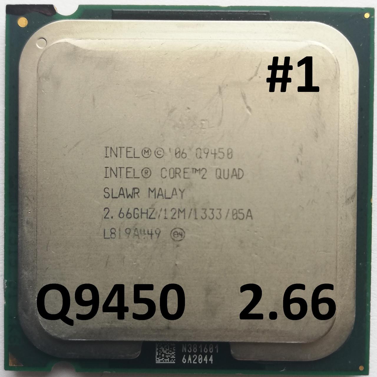 Процессор ЛОТ #1 Intel® Core™2 Quad Q9450 SLAWR 2.66GHz 12M Cache 1333 MHz FSB Soket 775 Б/У