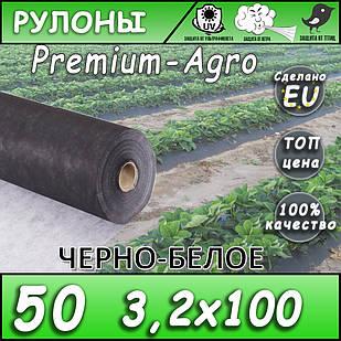 Агроволокно 50 черно-белый 3,2*100