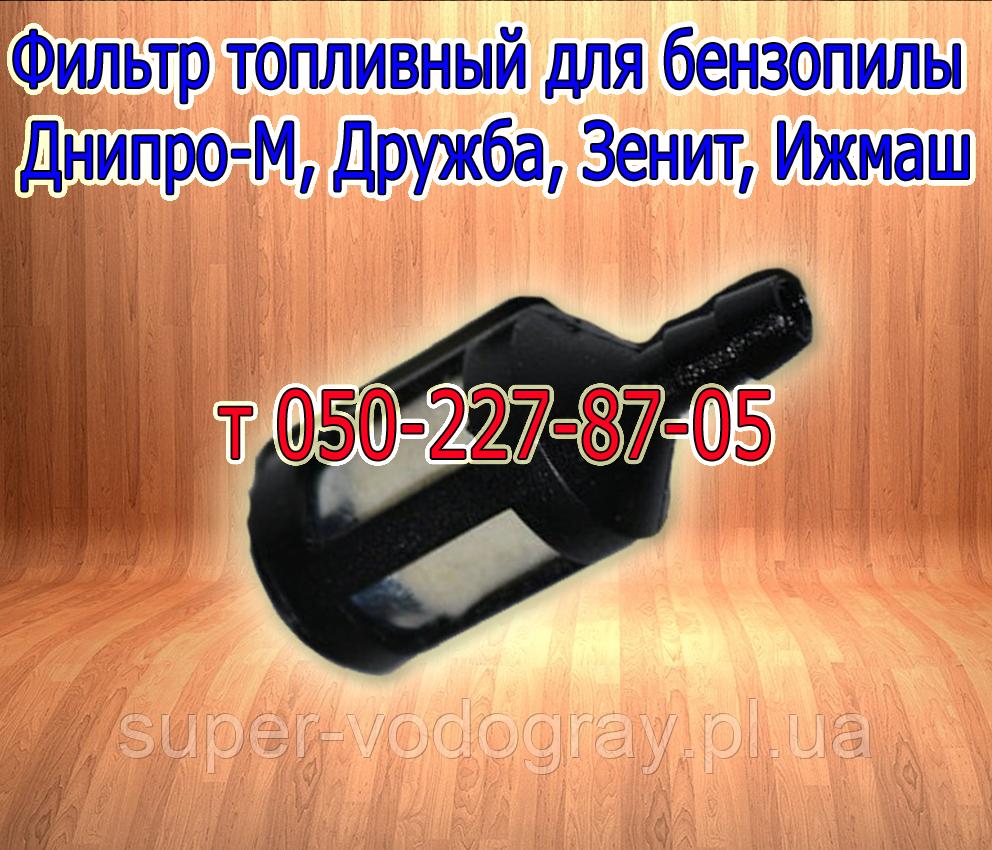 Фильтр топливный для бензопилы Днипро-М, Дружба, Зенит, Ижмаш