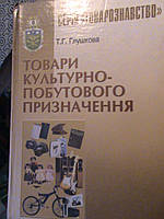 Товари культурно-побутового призначення. Глушкова. К, 2007.