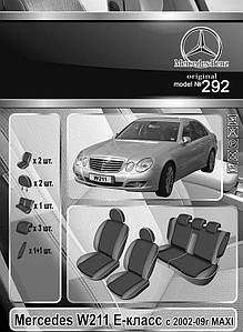 Чехлы на сидения Mercedes W211 Е-класc 2002-09 MAXI деленный Elegant Classic