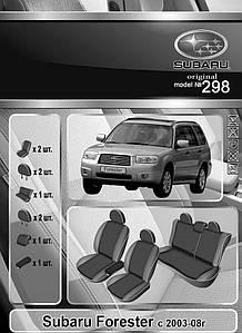Чехлы на сидения Subaru Forester 2003-08 Elegant Classic