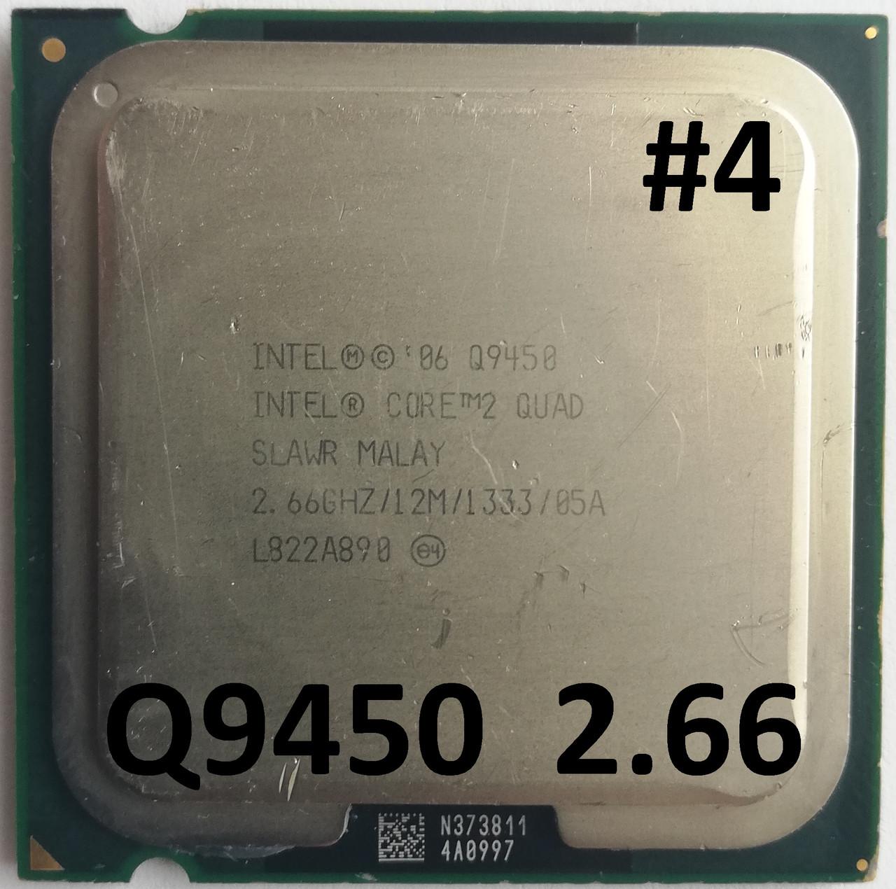 Процессор ЛОТ #4 Intel® Core™2 Quad Q9450 SLAWR 2.66GHz 12M Cache 1333 MHz FSB Soket 775 Б/У