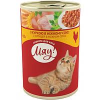 Влажный корм для кошек Мяу! консерва с курицей в нежном соусе, 415 г (банка)