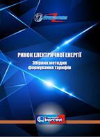 Ринок електричної енергії. Збірник методик формування тарифів. Із змінами і доповненнями