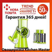 Качество! Мультислайсер для овощей и фруктов Kitchen Master Овощерезка, фрукторезка, слайсер, терка