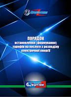 Порядок встановлення (формування) тарифів на послуги з розподілу електричної енергії