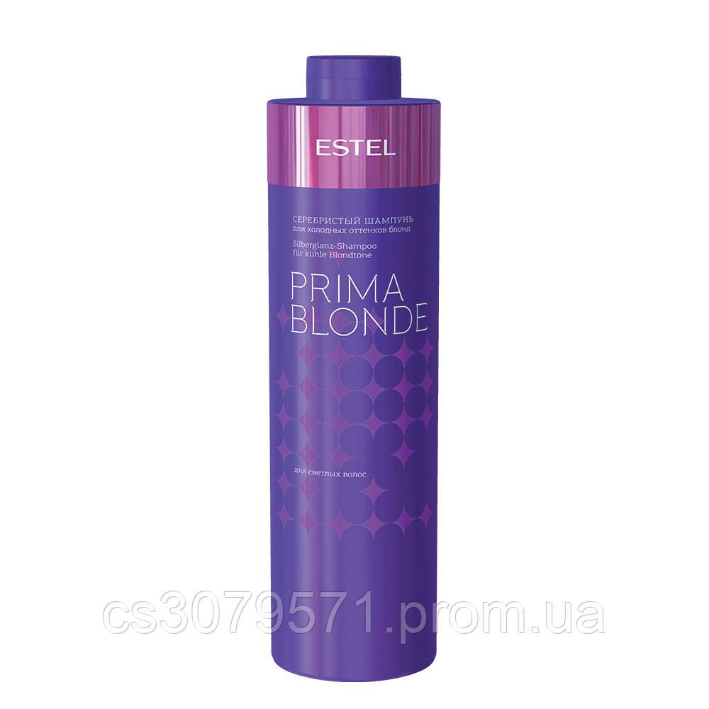 Серебряный шампунь для холодных оттенков блонд ESTEL PRIMA BLONDE, 1000 мл