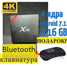 Android приставка X96 4К (2/16 Gb) 4 ЯДРА Android 7.1 + Подарок!