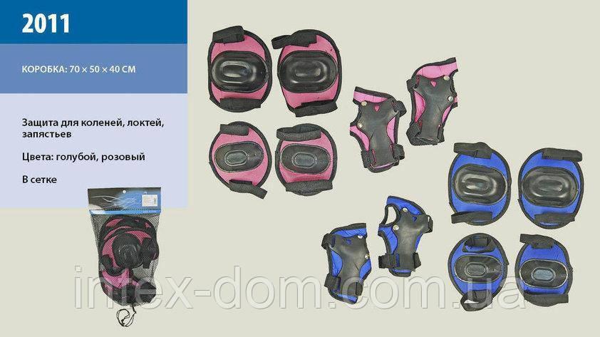 Защита для коленей, локтей. запястий  2011BL (Черный)