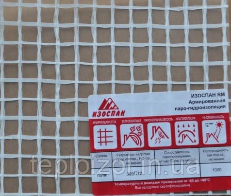 Армированная гидро- пароизоляция Изоспан RM