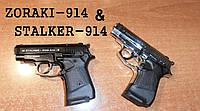 Стартовый шумовой сигнальный пистолет Stalker (Сталкер) 914. Zoraki 914.