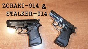 Стартовый шумовой сигнальный пистолет Stalker (Сталкер) 914. Копия Zoraki 914.
