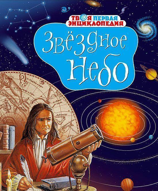 Звёздное небо. Твоя первая энциклопедия. Книга Эмили Бомон и Мари-Рене Гийоре