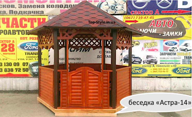 """Беседка """"Астра-14"""" (3*2,6м)"""