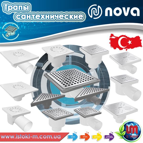 Трапы сантехнические сливные NOVA Plastik