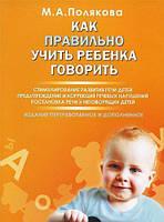 Как правильно учить ребенка говорить. Полякова М.А.
