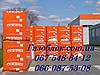 Газоблок в Одессе, Газобетон Одесса, Купить газобетонные блоки в Одессе, Цена Газобетон Одесса