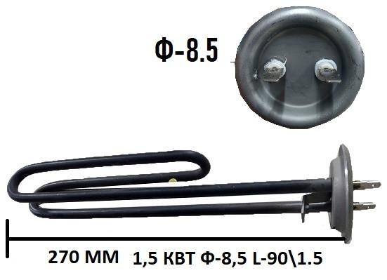 ТЭН для Ferroli (Ферроли) 1,5 кВт нержавейка(85мм)