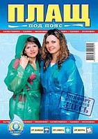 Дождевики под ПОЯС (60мкм) плащи от дождя, фото 1