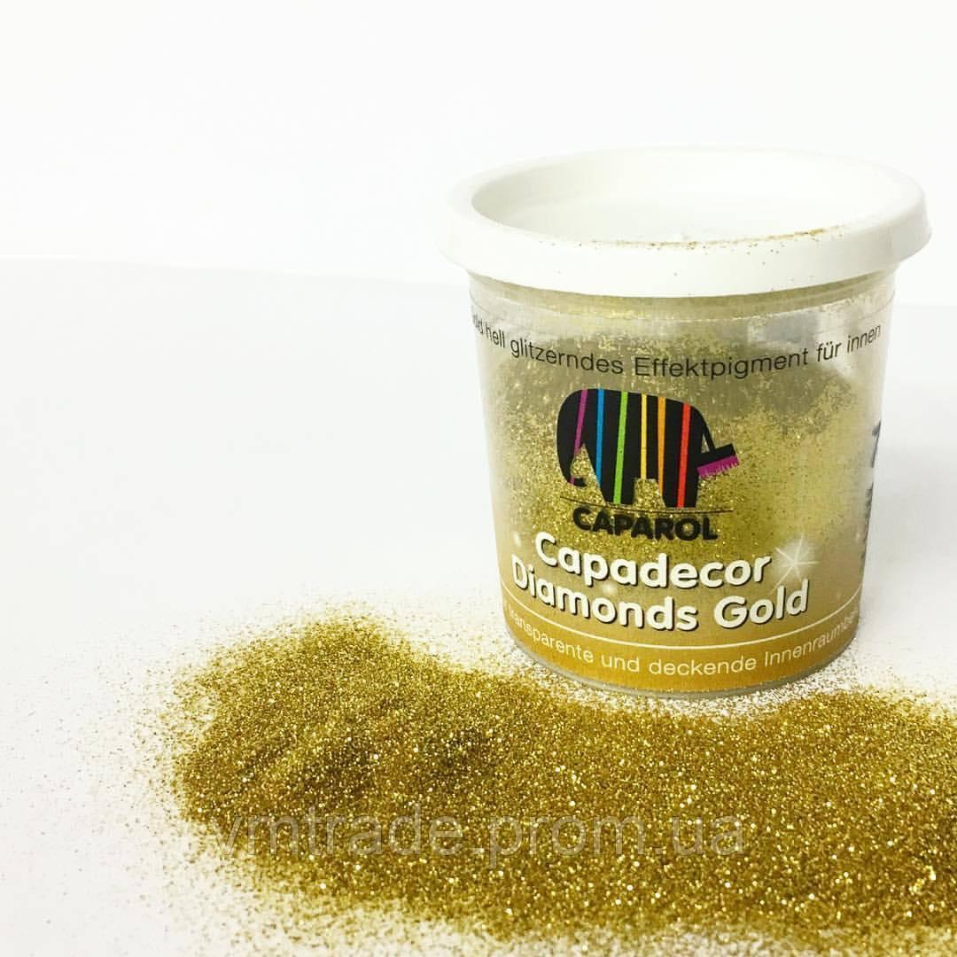 Пигмент золотистый с алмазным мерцанием для интерьеров, Капарол (Caparol Diamands Gold) 75 г