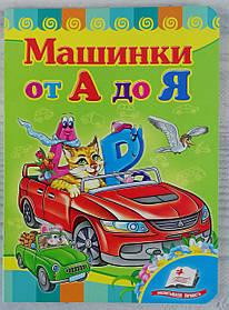 Книга Картонка КА5: Машинки від А до Я 88109 Пегас Україна