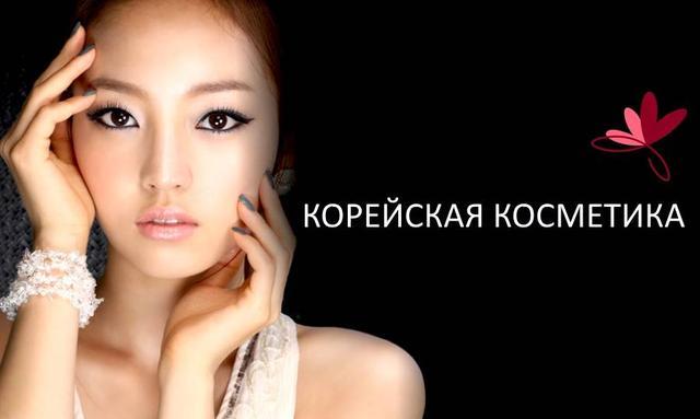 Корейская косметика оригинал