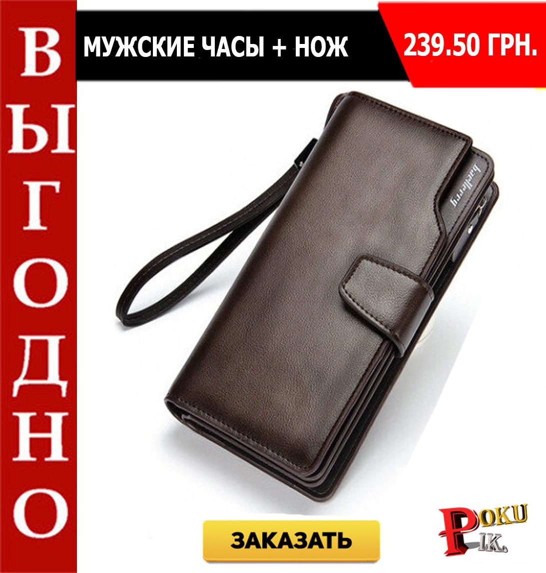 8efdbdc7446b Мужской кошелек Baellery Business 21: продажа, цена в Львове ...