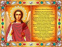 """Набор для вышивки камнями и бисером """"Молитва Ангелу Хранителю"""""""