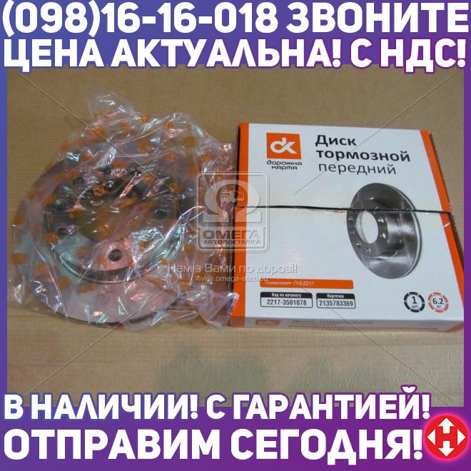 ⭐⭐⭐⭐⭐ Диск тормозной передний ГАЗ 2217 (Дорожная Карта)  2217-3501078