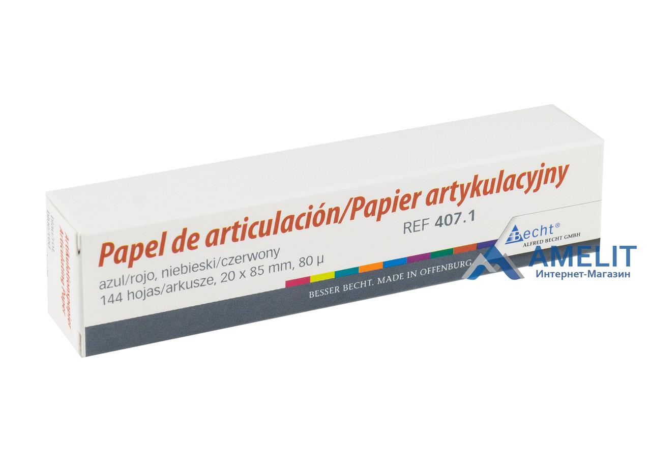 Артикуляційний папір, 80 мкм, синій-синій, 144 смужки (Alfred Becht), 1 уп.