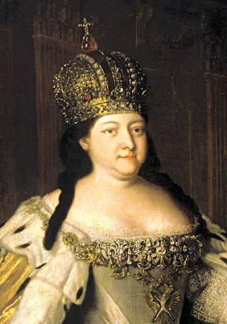 Анна Иоановна - 1730-1741 г.