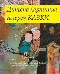 Дитяча картинна галерея КАЗКИ (укр)