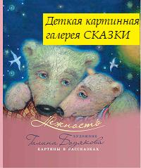 Детская художественная галерея СКАЗКИ (рус)