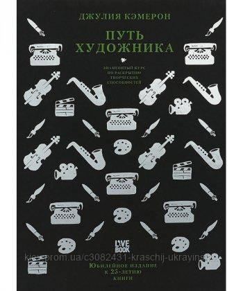 Джулия Кэмерон: Путь художника. В новой обложке бессменный бестселлер, уникальный, признанный лучшим учебником по раскрытию творческих способностей в любом человеке.