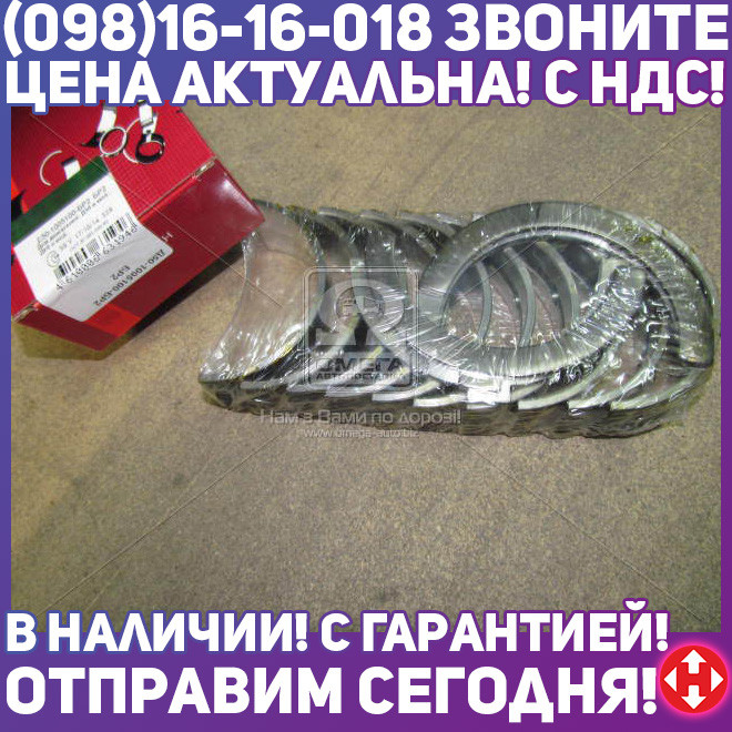 ⭐⭐⭐⭐⭐ Вкладыши коренные Р2 Д 50 (производство  Дайдо Металл Русь)  50-1005100-БР2