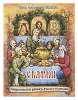 Святки. Рождественские рассказы русских писателей, фото 1