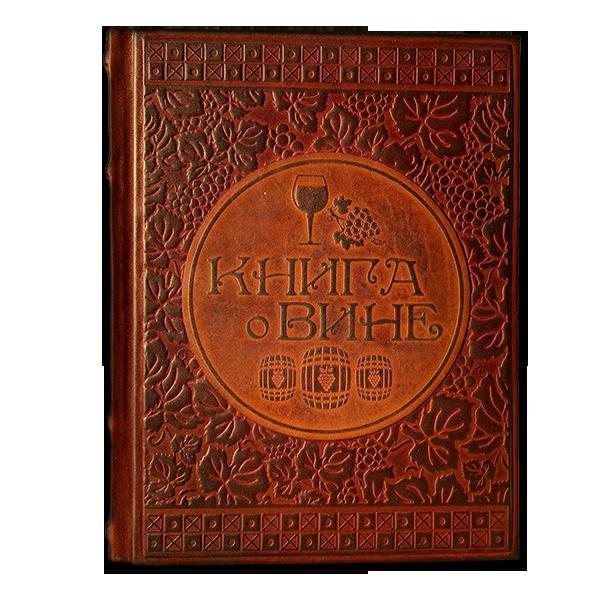 """Книга в кожаном переплете """"Книга о вине. Подробно о вине для гурманов и ценителей"""""""