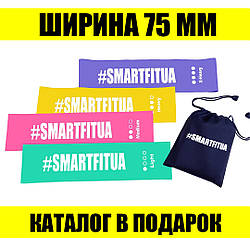 Фитнес резинки SMARTFITUA (4 ленты шириной 75 мм + мешочек)
