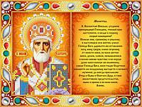 """Набор для вышивки камнями и бисером """"Молитва Николаю Чудотворцу"""""""