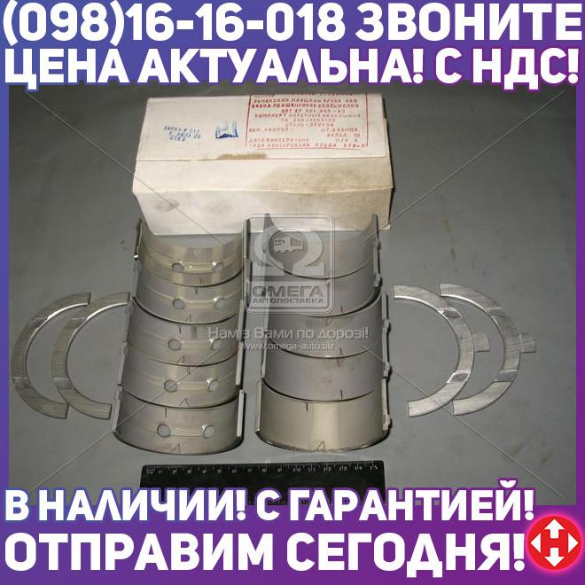 ⭐⭐⭐⭐⭐ Вкладыши коренные Р2 Д 245 СТ БР (пр-во ЗПС, г.Тамбов)
