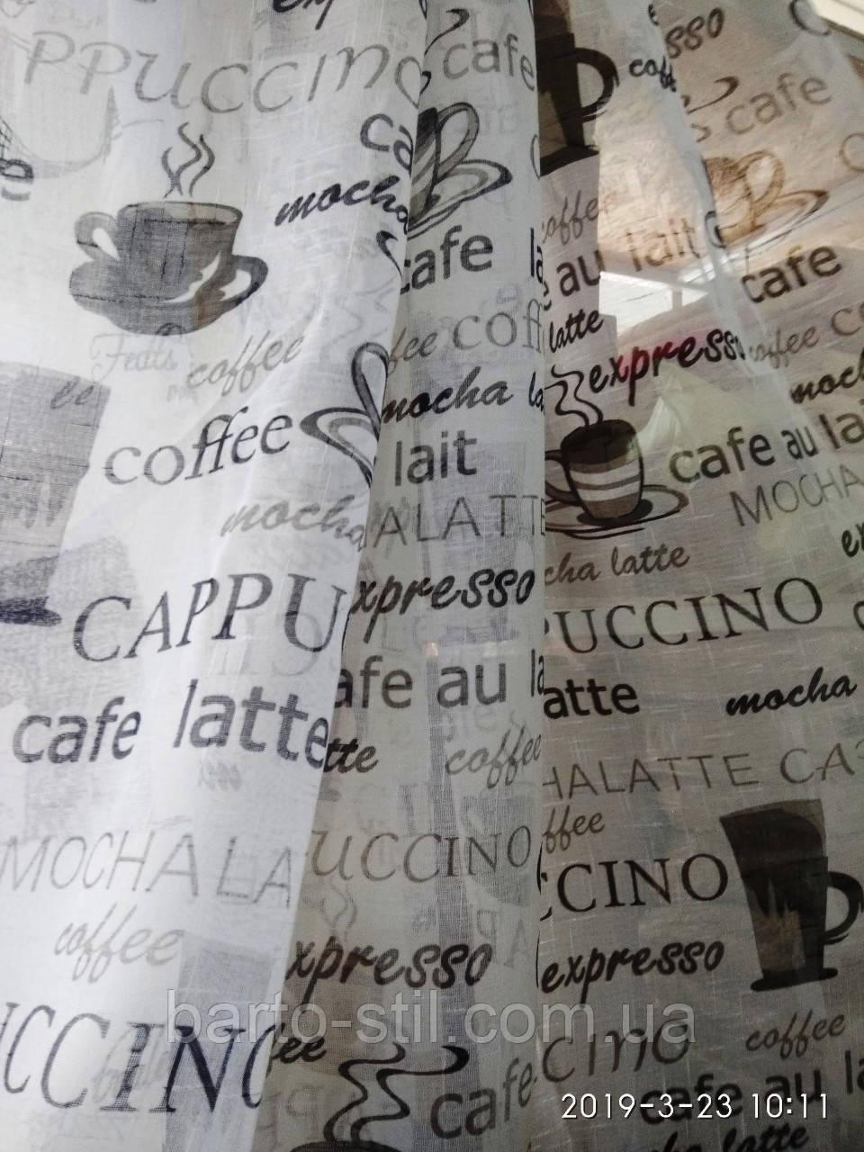 Тюль на кухню с рисунком  кофе основа лен оптом и на метраж.