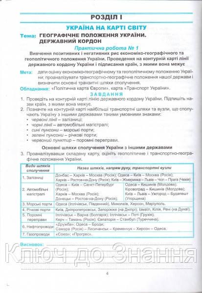 гдз 7 класс география коберник и коваленко