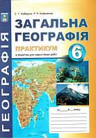 Практикум з курсу Загальна географія. 6 клас. Кобернік С. Г., Коваленко Р. Р.