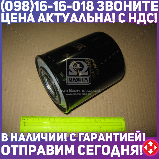 ⭐⭐⭐⭐⭐ Фильтр масляный ИВЕКО DAILY, EUROCARGO (TRUCK) WL7160/OP594 (производство  WIX-Filtron) СИТРОЕН,ФИАТ,ПЕЖО,РЕНО,БОКСЕР,ДЕЙЛИ  1,ДЕЙЛИ  2,ДЕЙЛИ  3