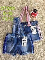 Джинсовые шорты на подтяжках для девочек S&D 8-18 лет