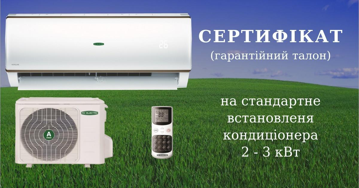 Сертифікат на стандартний монтаж кондиціонера від 7000 до 9000 BTU